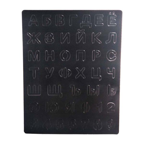 Рисуване със светлина шаблон с букви и цифри Рисуй Светом